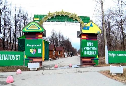 Место притяжения. Молодёжный парк в Златоусте вошёл в число лучших практик благоустройства